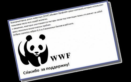 Всемирный фонд защиты животных